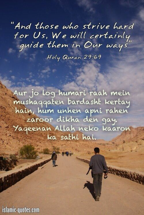 our guide is the quran lyrics